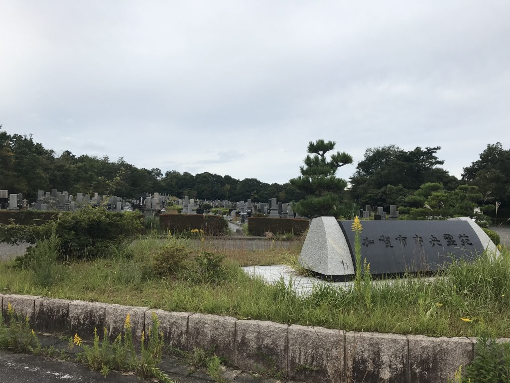 加賀市中央霊苑