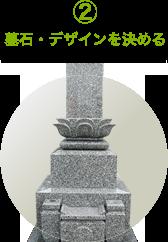 ②墓石・デザインを決める